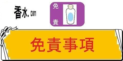 香水の人気ランキングの名前別百科事典・免責事項(カテゴリ)画像