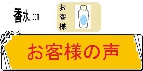 香水の人気ランキングの名前別百科事典・お客様の声(カテゴリ)画像