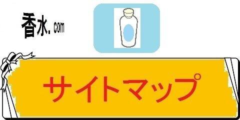 香水の人気ランキングの名前別百科事典・サイトマップ(カテゴリ)画像