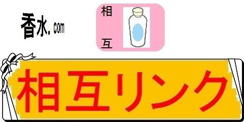 香水の人気ランキングの名前別百科事典・相互リンク(カテゴリ)画像