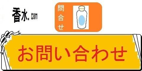 香水の人気ランキングの名前別百科事典・お問い合わせ(カテゴリ)画像