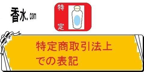 香水の人気ランキングの名前別百科事典・特定取引法上での表記(カテゴリ)画像
