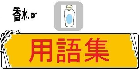 香水の人気ランキングの名前別百科事典・用語集(カテゴリ)画像