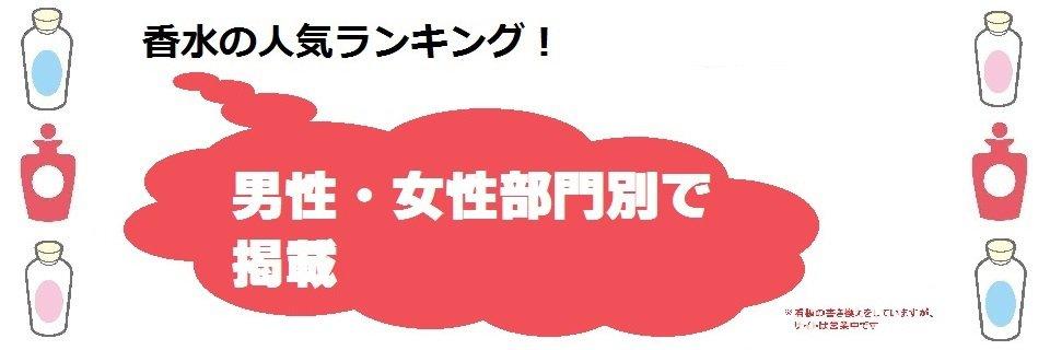 香水.comのヘッダー画像