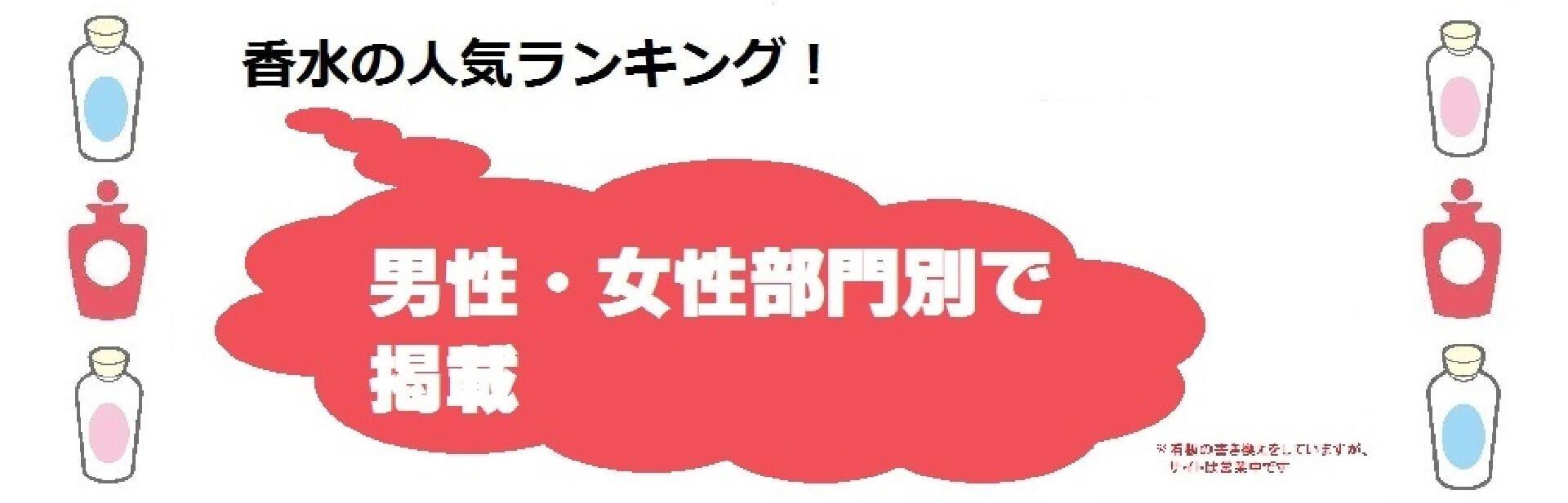 香水.comのサブページ・ヘッダー画像